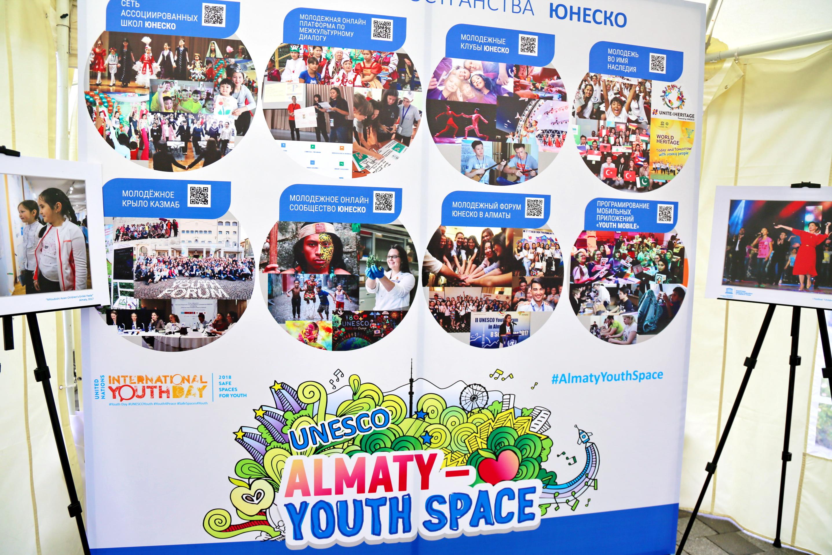 Молодежные пространства ЮНЕСКО ©ЮНЕСКО Алматы